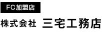 FC加盟店 株式会社三宅工務店