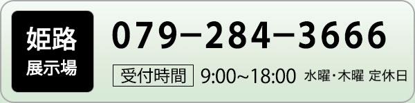 アイフルホーム姫路店電話番号