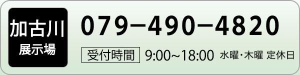 アイフルホーム加古川店電話番号