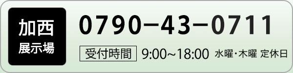 アイフルホーム加西店電話番号