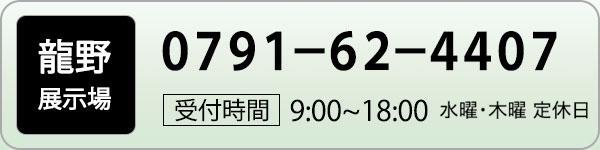 アイフルホーム龍野店電話番号