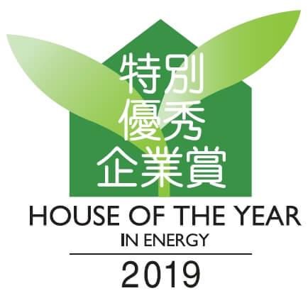 兵庫で特別優秀企業賞受賞の高気密高断熱の住宅