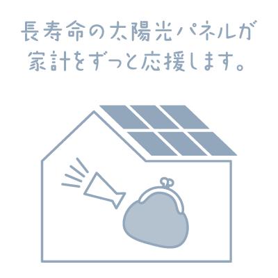兵庫で光熱費がお得な新築の太陽光発電の収入
