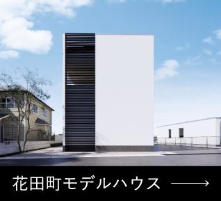 花田モデルハウス
