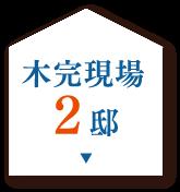 木完現場2邸