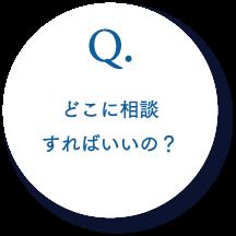 Q.どこに相談すればいいの?