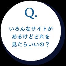 Q.いろんなサイトがあるけどどれを見たらいいの?