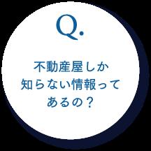 Q.不動産屋しか知らない情報ってあるの?