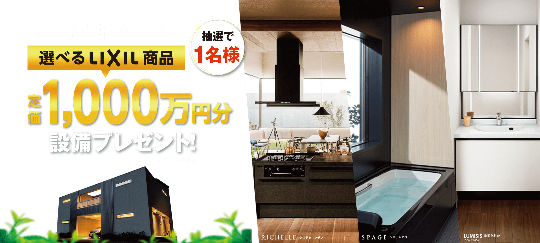 年末大抽選会 - 1000万円分プレゼント!