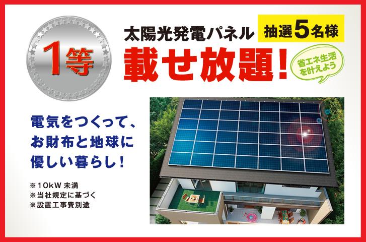 1等:太陽光発電パネル載せ放題を抽選5名様に