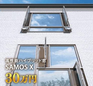 窓周り例30万円