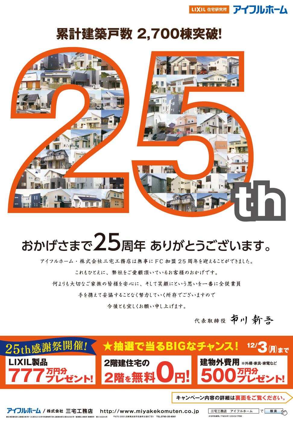 おかげさまで25周年。ありがとうございます。