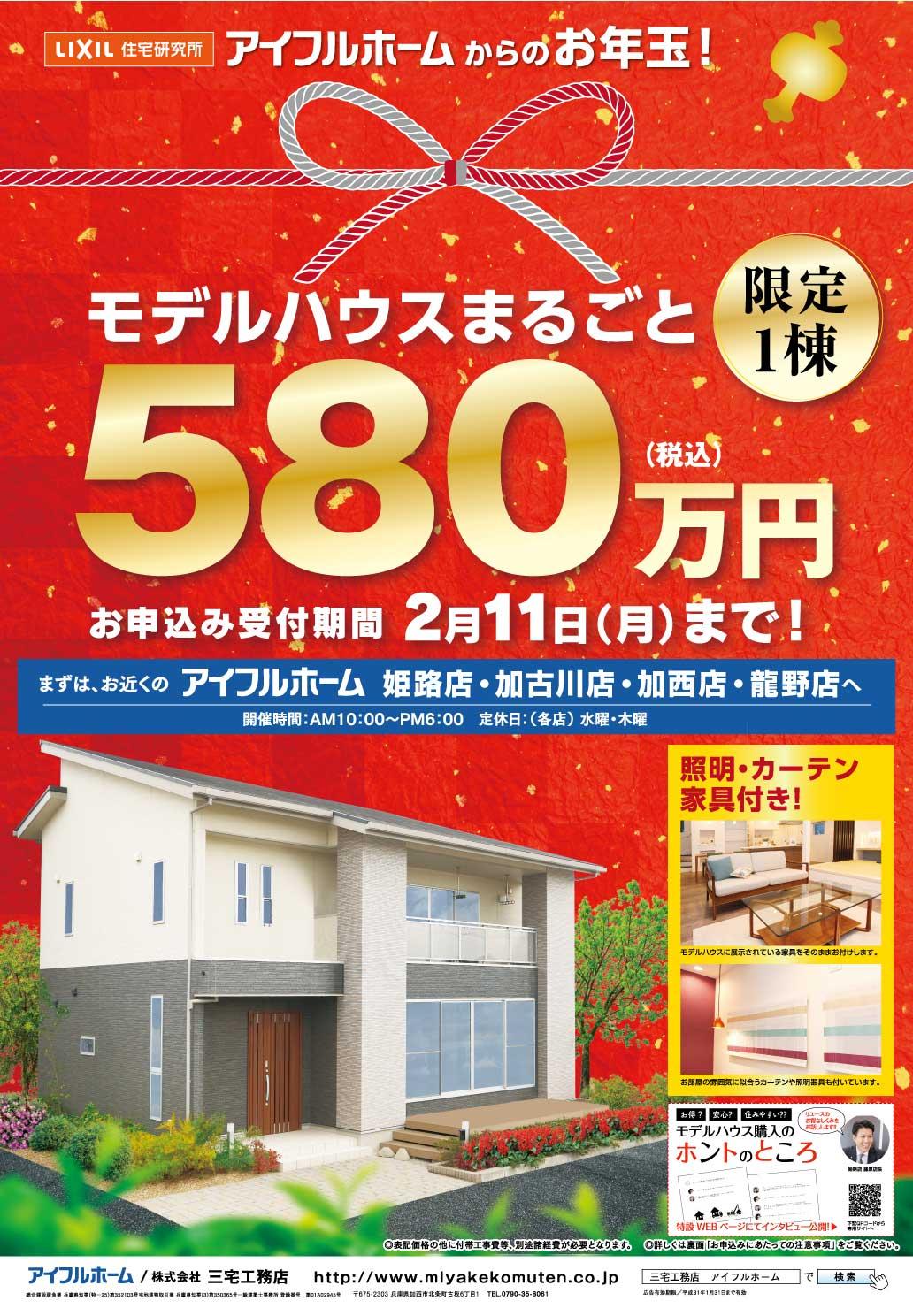 アイフルホームのモデルハウスがまるごと580万円。2019年2月11日まで。姫路店、加古川店、加西店、龍野店