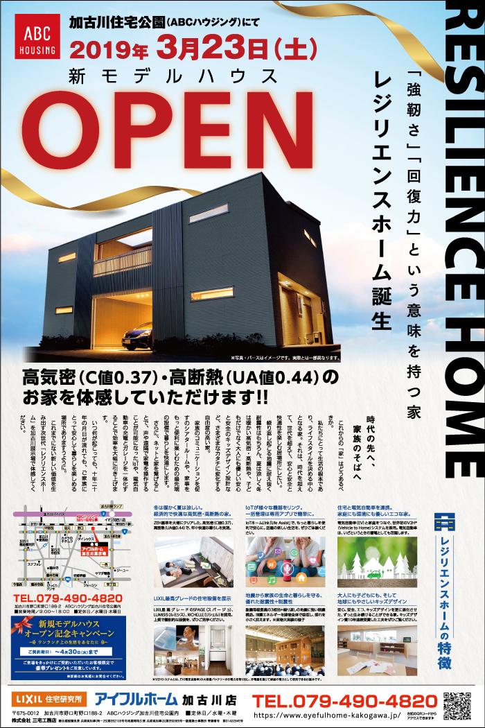 加古川モデルハウス新規オープン!次世代レジリエンスホーム