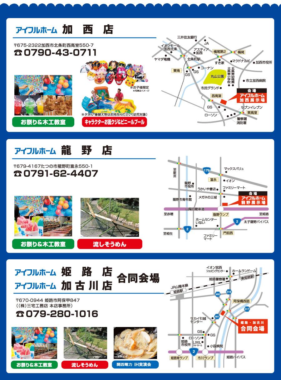夏祭り開催会場。加西店、龍野店、姫路店・加古川店合同会場