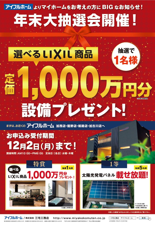 チラシ画像_年末大抽選会開催!選べるLIXIL賞品1000万円分当たる