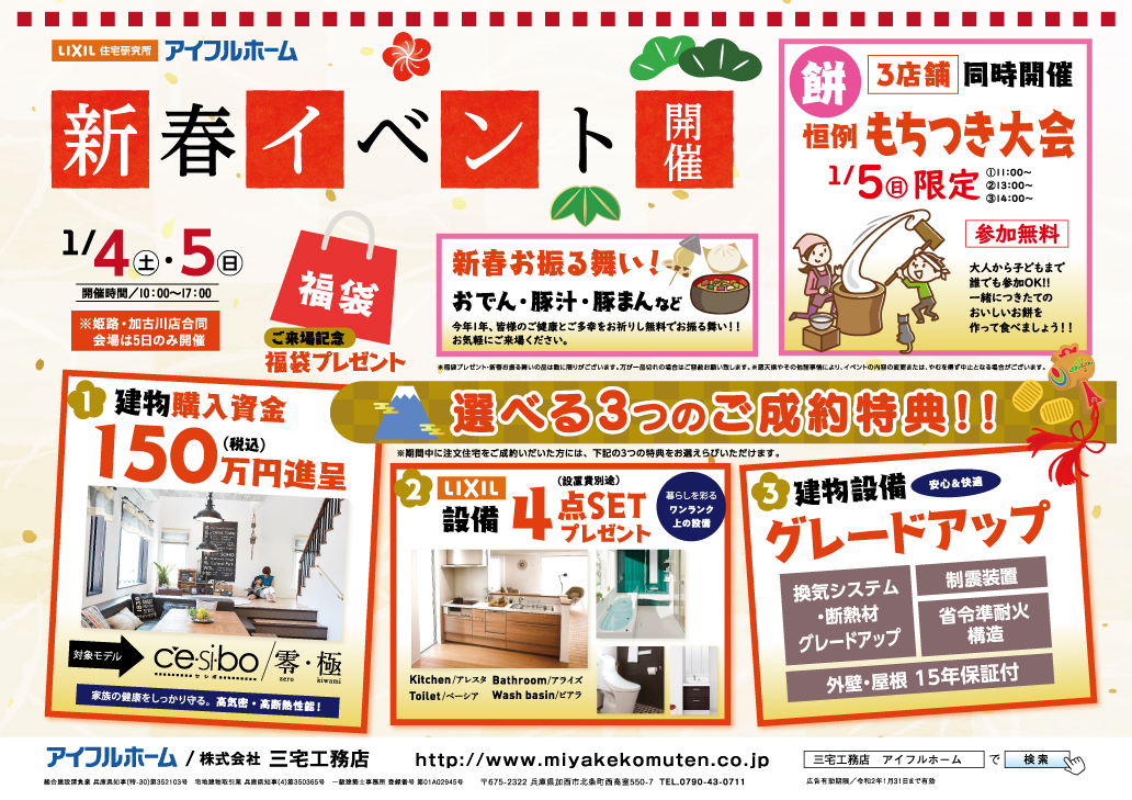 兵庫のアイフルホーム2020年新春イベント開催