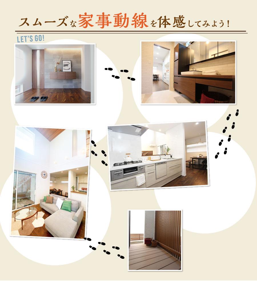 姫路市土山のおしゃれなお家!スムーズな家事動線を体感しよう!