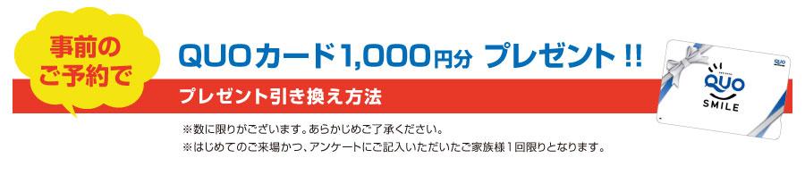 事前のご予約でQUOカード千円分プレゼント