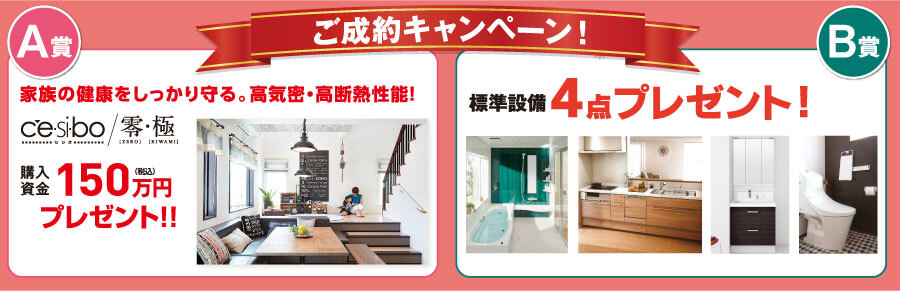 ご成約キャンペーン(A)購入資金130万円プレゼント(B)LIXIL標準設備4点セット