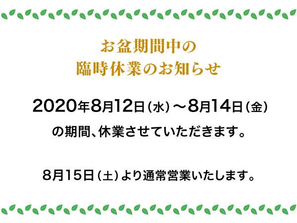 お盆休みのお知らせ2020年8月12日(水)~8月14日(金)