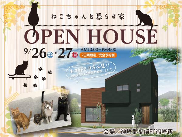 神崎郡福崎町福崎新にて猫ちゃんと暮らす家 完成見学会