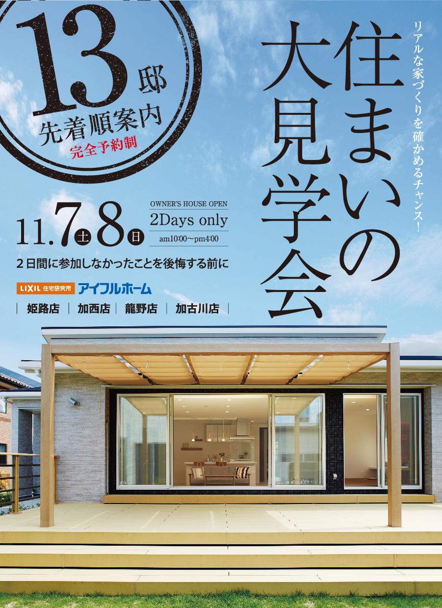 13邸先着順案内。住まいの大見学会11月7日、8日開催!リアルな家づくりを確かめるチャンス!
