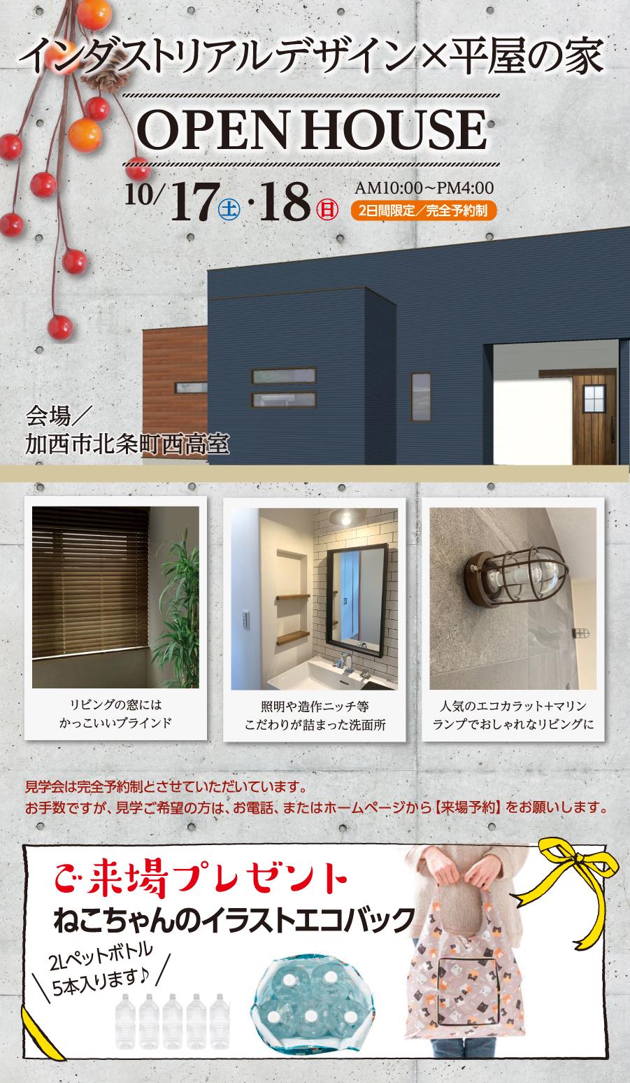 加西市北条町西高室にてインダストリアルデザイン×平屋の家 完成見学会 10月17日、18日AM10:00〜PM4:00。2日間限定。完全予約制。