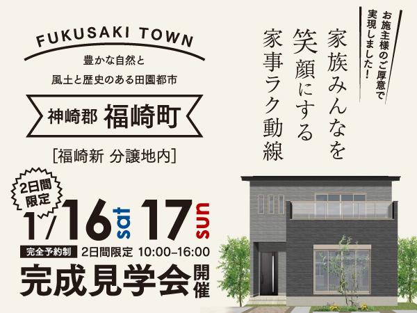 神崎郡福崎町にて家事ラク動線のお家 完成見学会