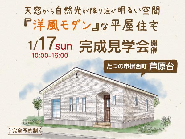 たつの市揖西町にて『洋風モダン』な平屋住宅 完成見学会