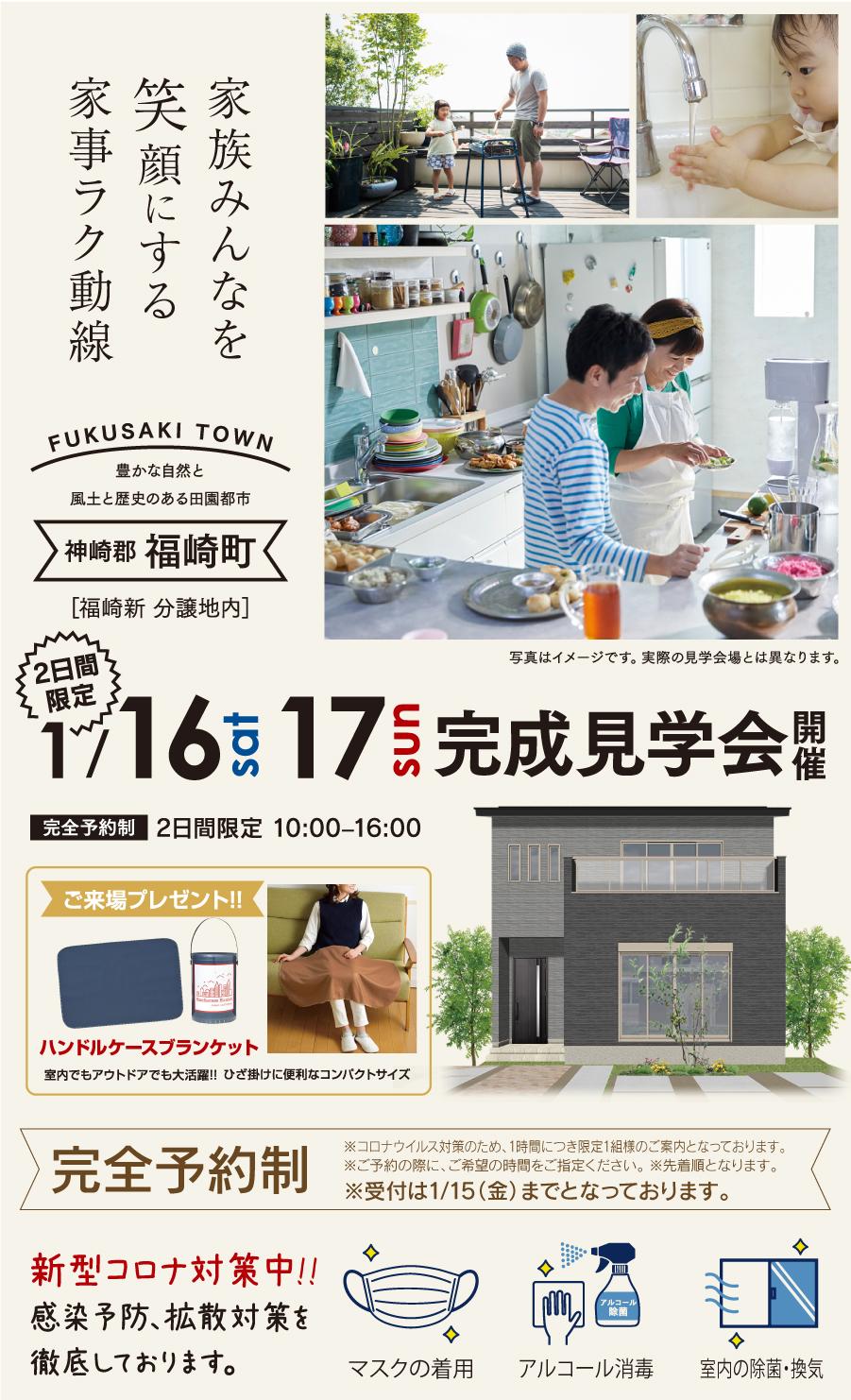 神崎郡福崎町にて家族みんなを笑顔にする家事ラク動線のお家完成見学会開催!完全予約制。新型コロナ対策中。