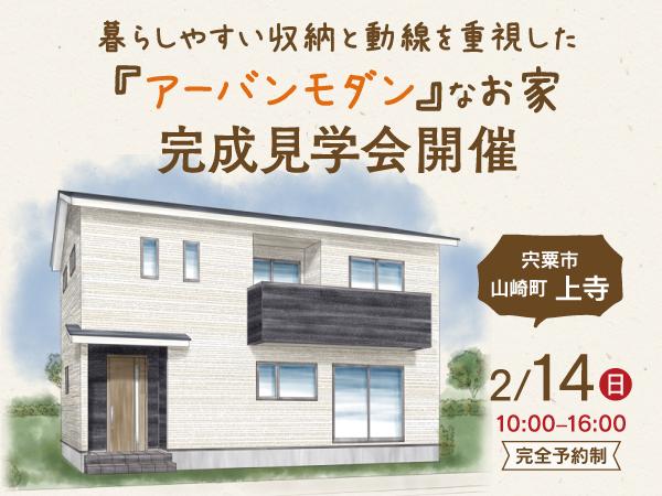 宍粟市にて収納と動線を重視したアーバンモダンなお家完成見学会開催
