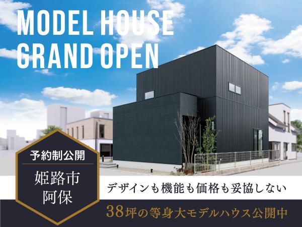 姫路市阿保モデルハウス