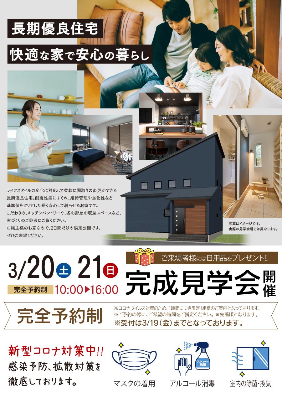 姫路市広畑区西蒲田にて注文住宅の完成見学会開催。長期優良住宅の快適で安心なお家。