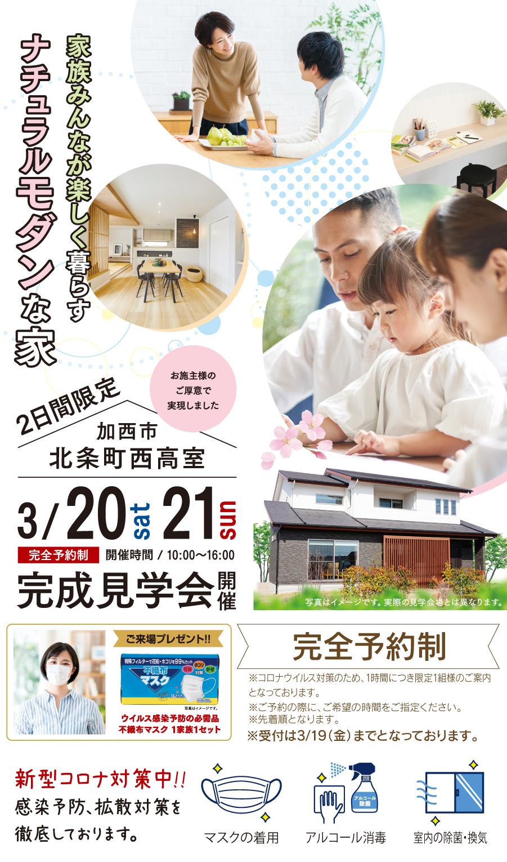 加西市北条町西高室にて注文住宅の完成見学会開催。家族みんなが楽しく暮らすナチュラルモダンな家。