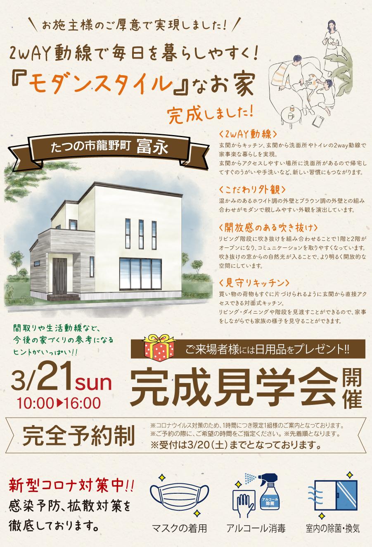 たつの市龍野町富永にて注文住宅の完成見学会開催