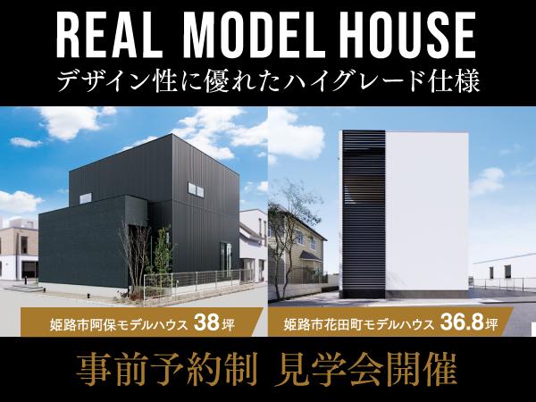 姫路市にてモデルハウス2邸同時公開