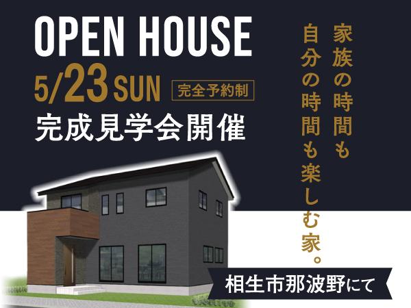 相生市那波野町にてアイフルホーム注文住宅 完成見学会開催。家族の時間も自分の時間も楽しむ家