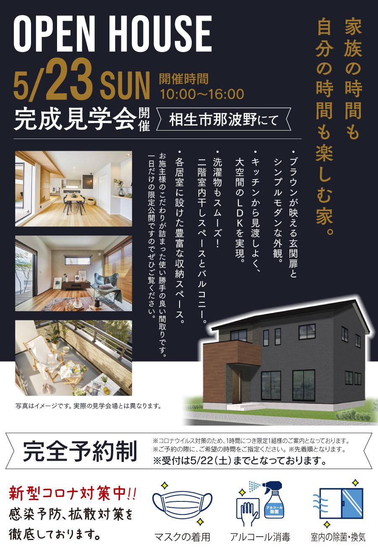 相生市那波野町にて完成見学会開催。家族の時間も自分の時間も楽しむ家