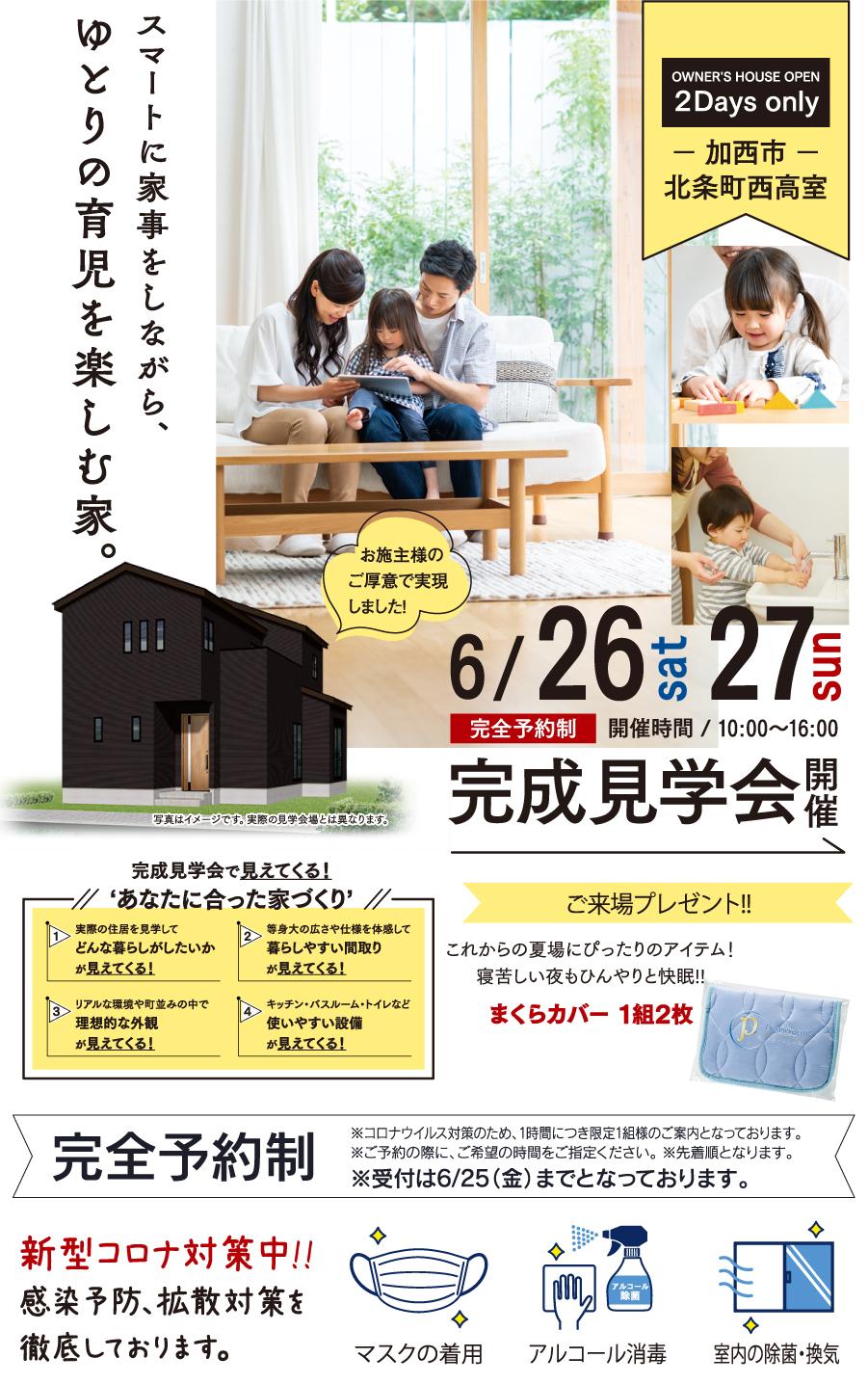 加西市北条町西高室にて注文住宅 ゆとりの育児を楽しむ家 完成見学会開催