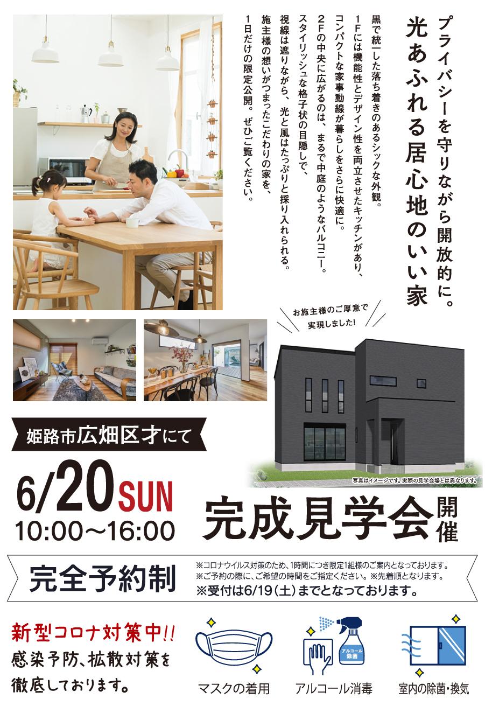 姫路市広畑区才にて完成見学会開催。プライバシーを守りながら開放的に。光溢れる居心地のいい家。