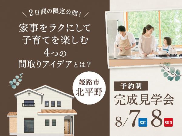 姫路市北平野にて家事をラクにして子育てをもっと楽しむお家完成見学会