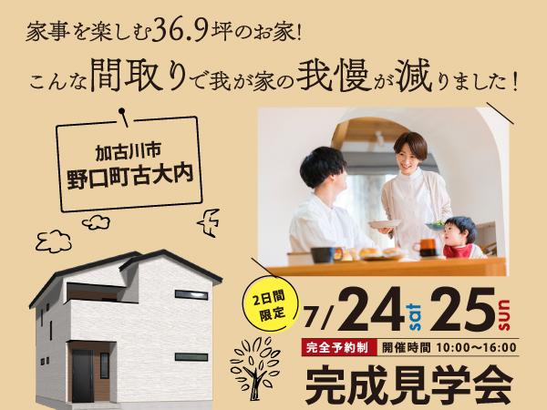 加古川市野口町古大内にて家事を楽しむ36.9坪のお家 完成見学会