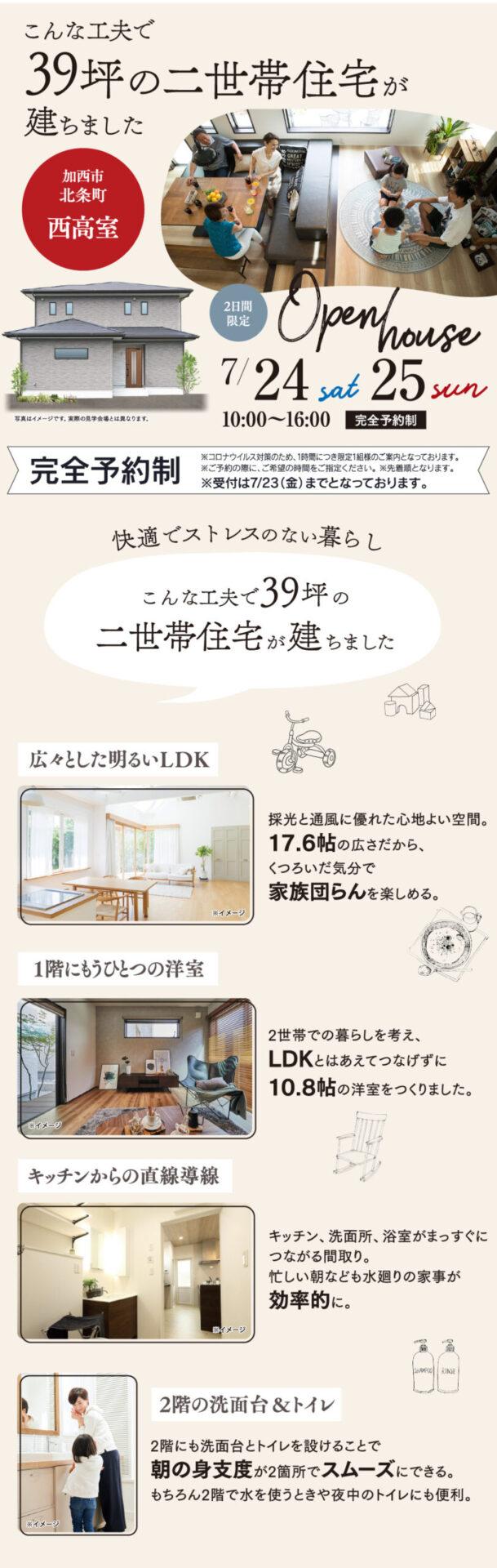 こんな工夫で39坪の二世帯住宅がたちました!加西市北条町西高室にて2021年7月24日(土)・25日(日) 開催。