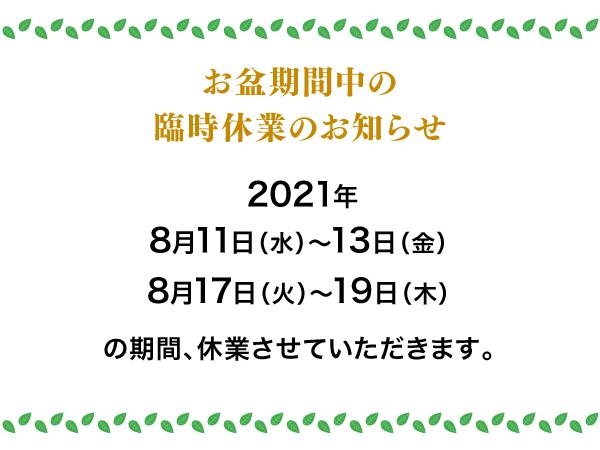 夏季休業:2021年8月11日(水)~13日(金)、17日(火)~19日(木)