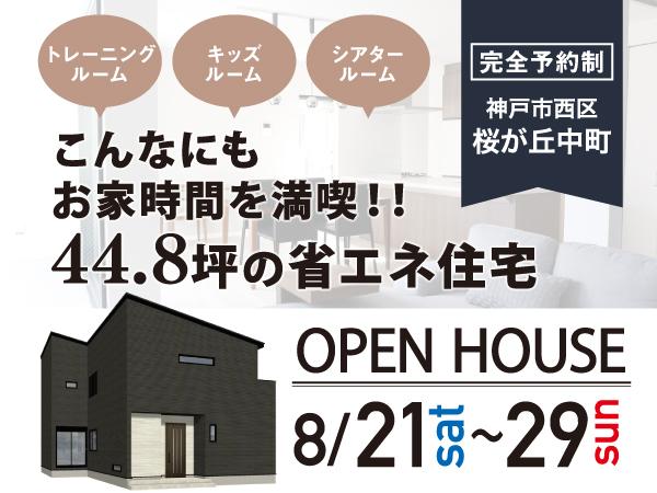 神戸市西区桜が丘中町にておうち時間を満喫する省エネ住宅 完成見学会