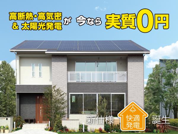 高断熱・高気密&太陽光発電が今なら実質0円。省エネ×創エネでお得な「快適発電」誕生!